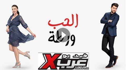 مسلسل الحب ورطة الحلقة 38 مدبلج Full Hd اون لاين فيديو عرب اكس