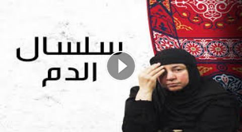 مسلسل سلسال الدم الجزء الثاني الحلقة 28 بالعربي Full Hd اون لاين