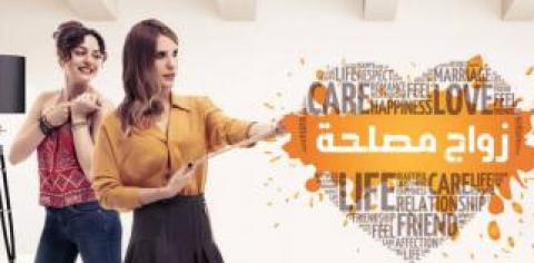 مسلسل زواج مصلحة الحلقة 64 مدبلج بالعربي FULL HD اون لاين