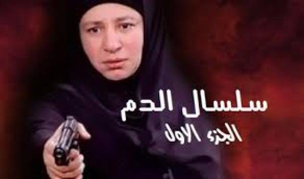 مسلسل سلسال الدم الجزء الاول الحلقة 15 بالعربي Full Hd اون لاين