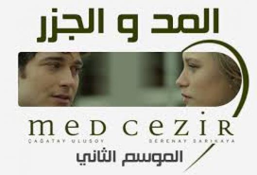 مسلسل المد والجزر الموسم الثاني الحلقة 29 مترجم بالعربي Full Hd اون لاين