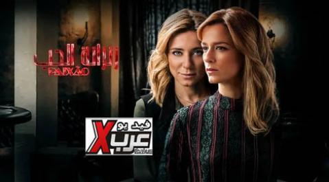 مسلسل زنزانة الحب الحلقة 98 مدبلج بالعربي Full Hd اون لاين